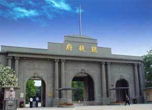 Presidential Palace of Nanjing