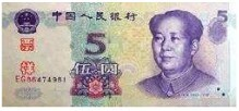 5 Yuan front side
