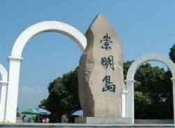 Chongming Yingdong Village
