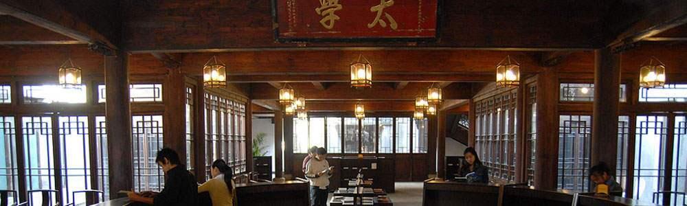 Ancient Private School in Wuzhen